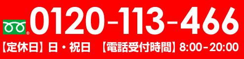 フリーダイヤル0120-113-466 日・祝定休 受付時間8:00-20:00